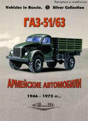 gaz 51 11